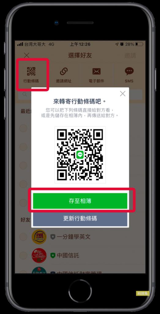 Line 群組QR Code 行動條碼