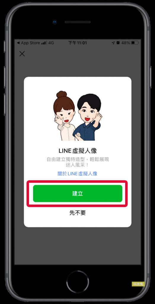 Line虛擬人像