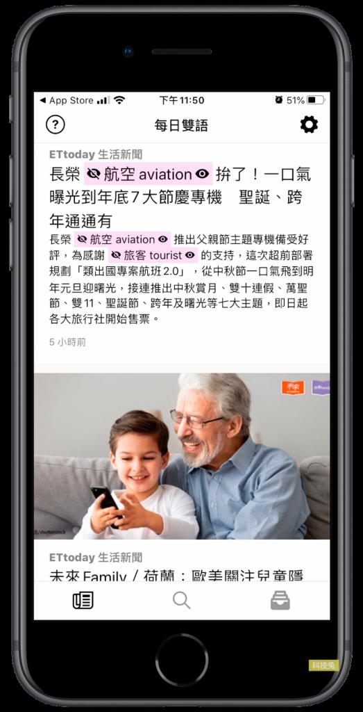Lotusfire 學英文App