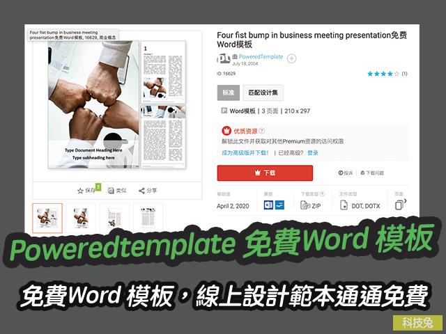 Poweredtemplate 免費Word 模板下載
