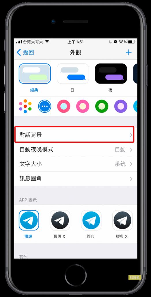 Telegram背景圖片