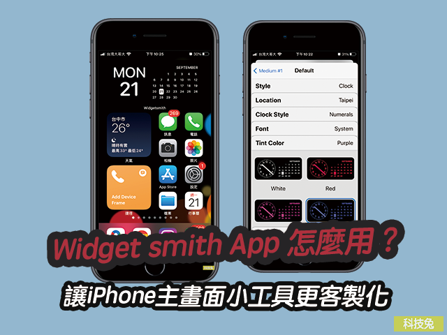 Widgetsmith App,iPhone主畫面小工具客製化教學