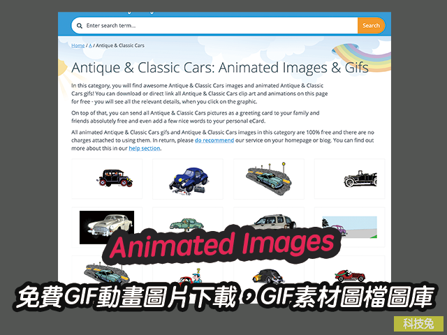 Animated Images 免費GIF動畫圖片下載
