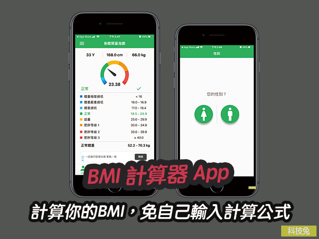 BMI計算器App