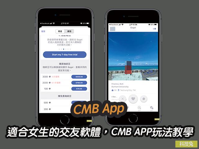 CMB App 玩法教學
