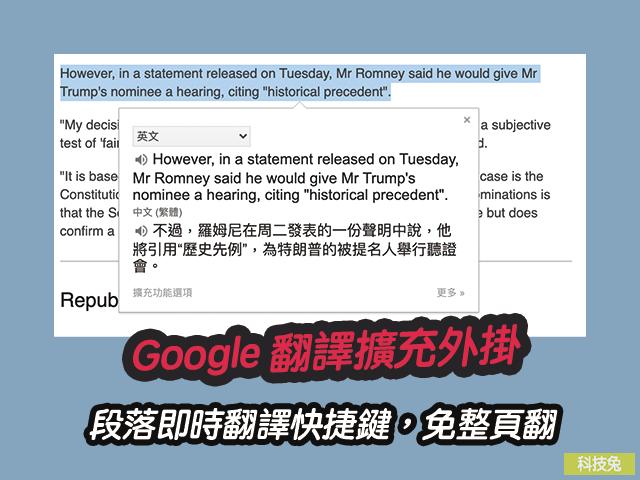 Google 翻譯 Chrome 外掛