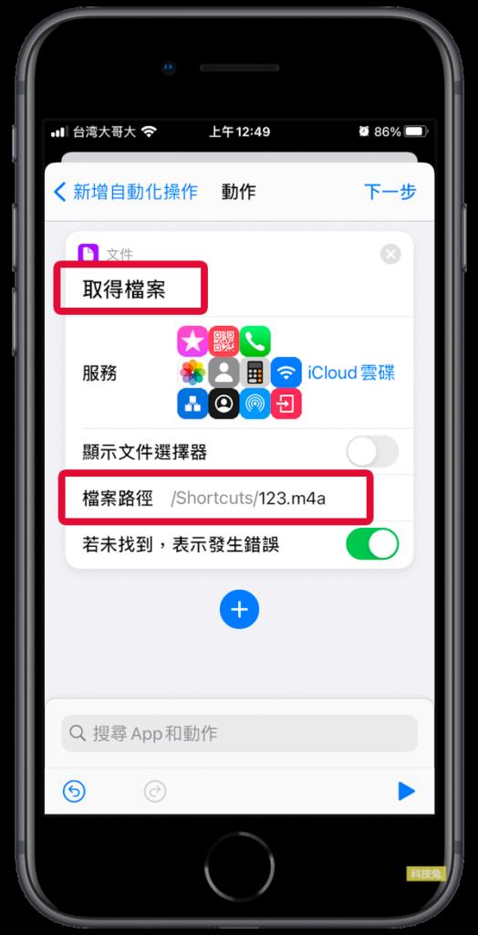 iOS 14充電提示音設定