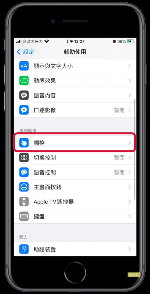 iPhone iOS 14 手機背面輕點截圖