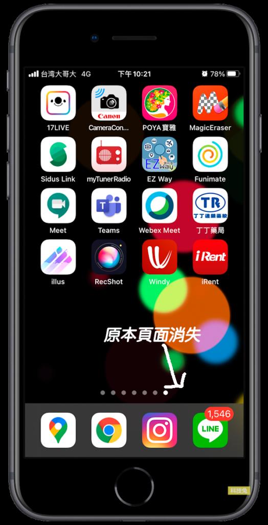 iOS 14 隱藏頁面