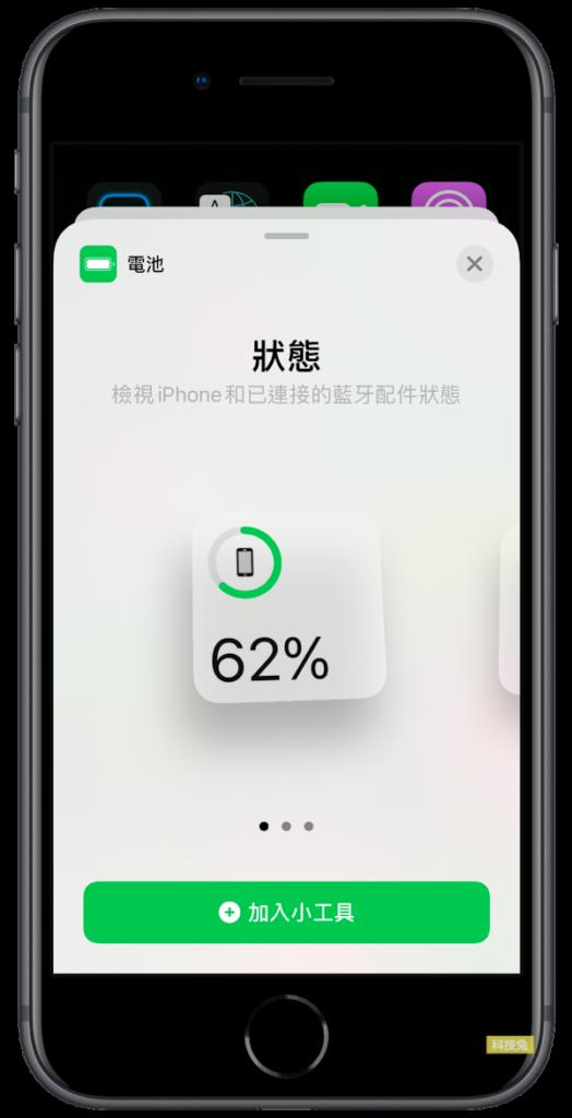 iOS 14 電量顯示