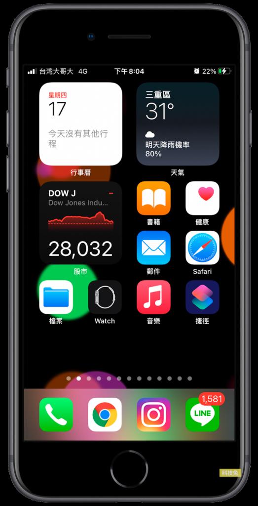 iPhone主畫面智慧型堆疊