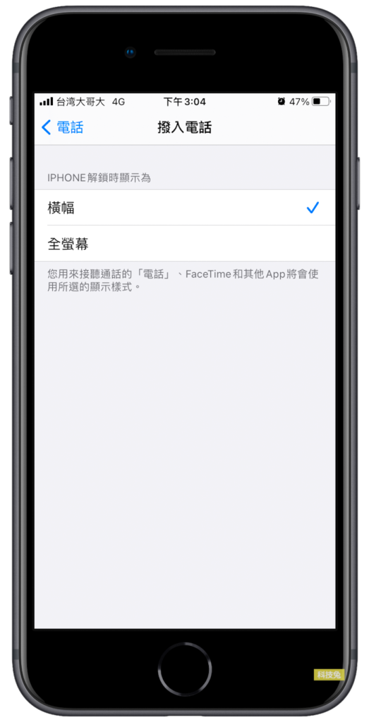 iPhone 來電顯示橫幅設定