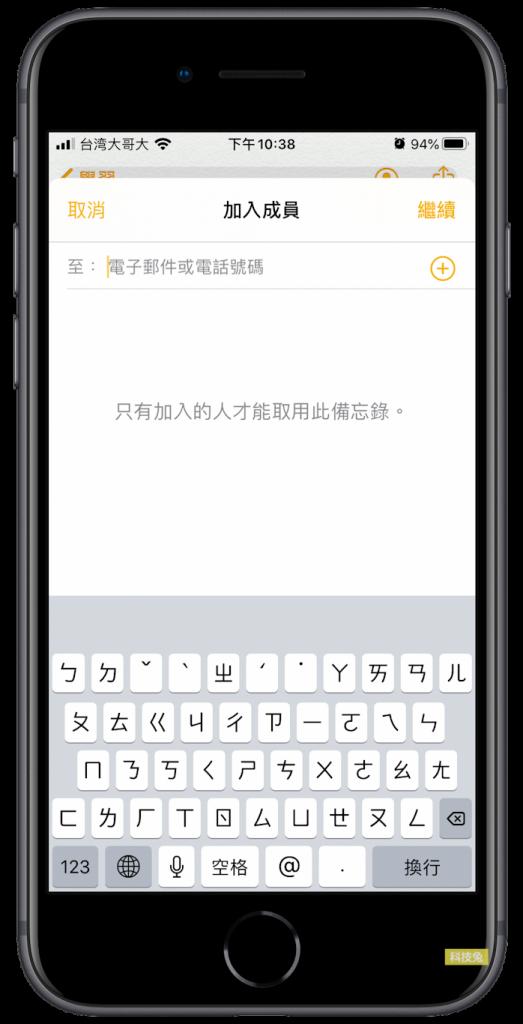 iPhone備忘錄App
