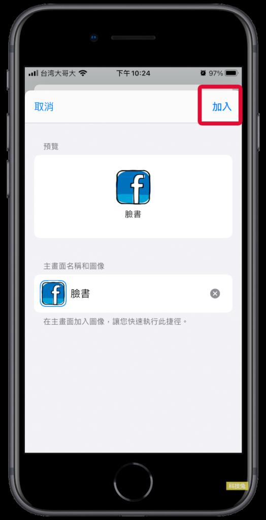 iPhone 更改App圖示、名稱