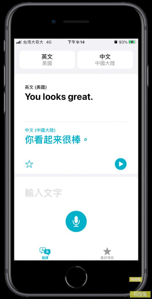 iPhone 翻譯App