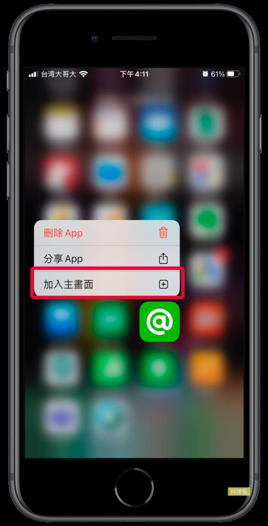 iPhone App 資料庫