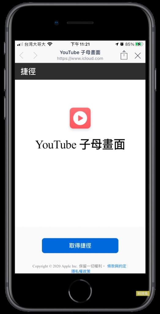 iPhone-Youtube-子母畫面1