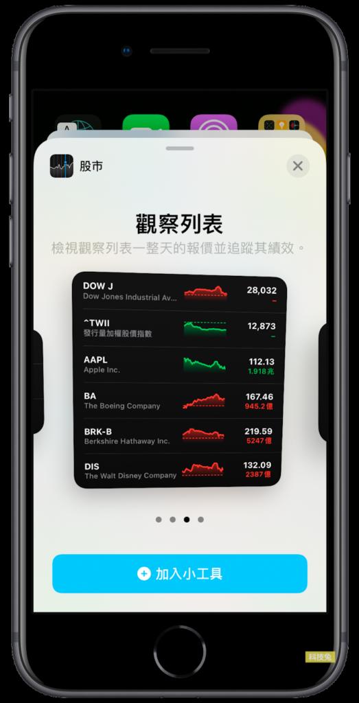 iPhone 股市App 小工具