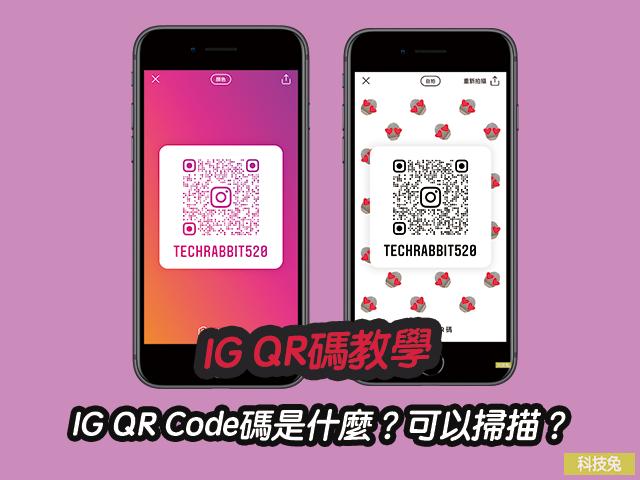 IG QR Code碼