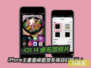 iOS 14 桌布放照片