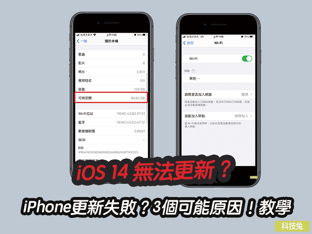 iOS 14 無法更新