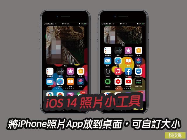 iOS 14 照片小工具