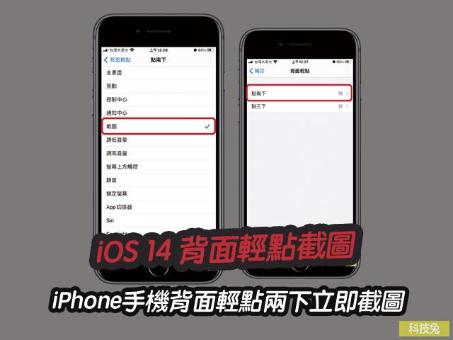 iOS 14 背面輕點截圖