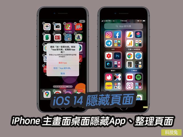 iOS 14 隱藏頁面!iPhone 主畫面桌面隱藏App