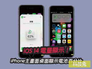 iPhone iOS 14 電量顯示
