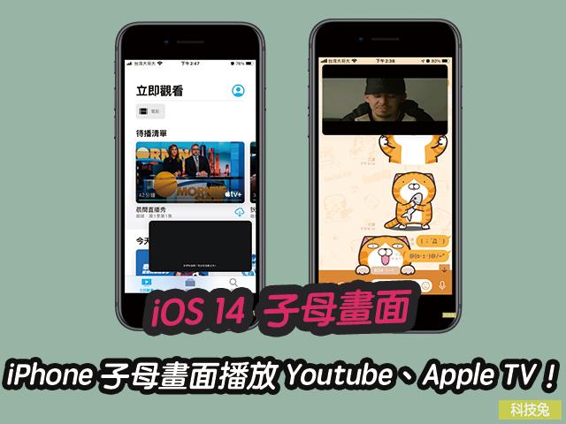 iPhone iOS 14 子母畫面