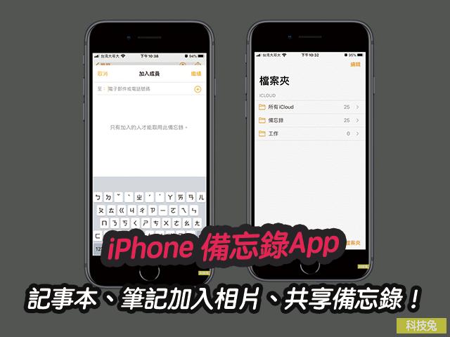 iPhone 備忘錄App!記事本、筆記加入相片、共享