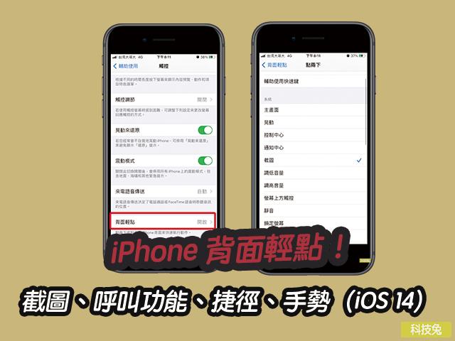 iPhone 背面輕點!超快截圖、呼叫系統功能、捷徑、手勢、快速鍵(iOS 14)
