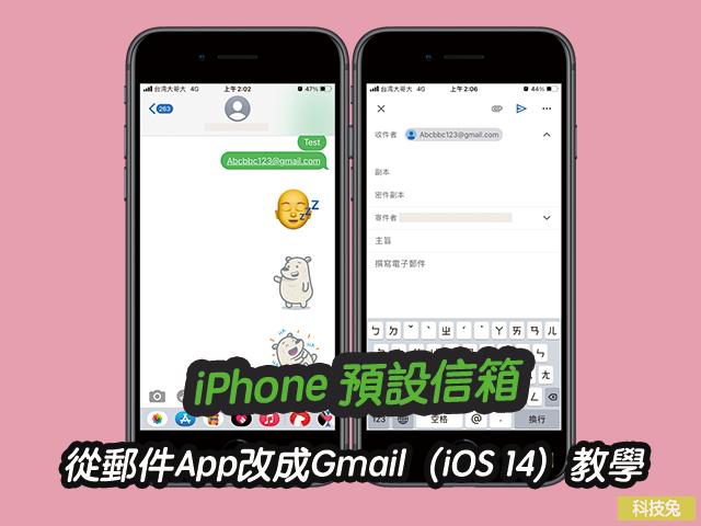 iphone預設信箱
