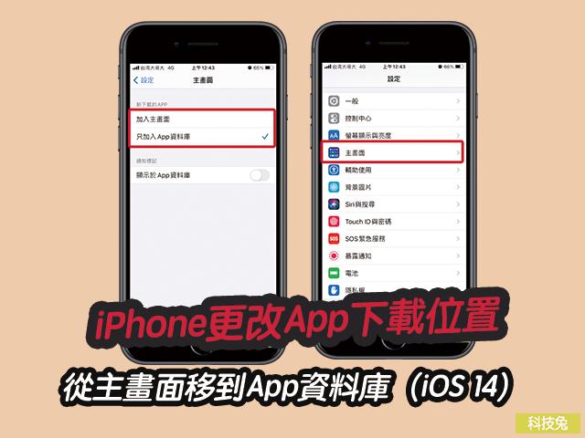 iPhone更改App下載位置