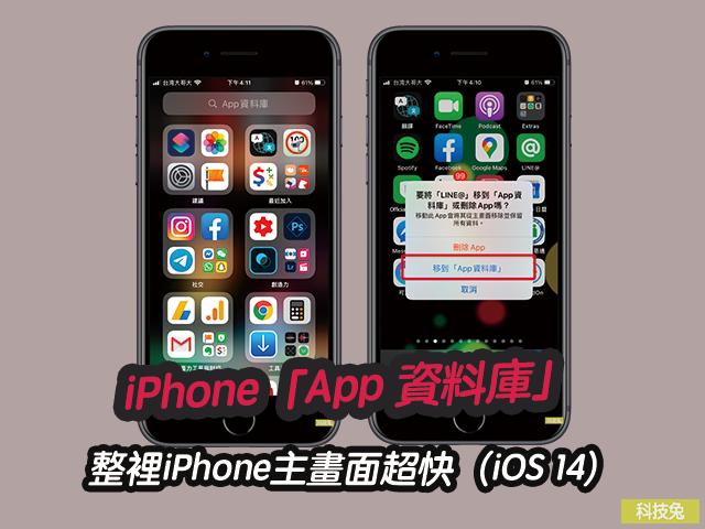 iPhone「App 資料庫」