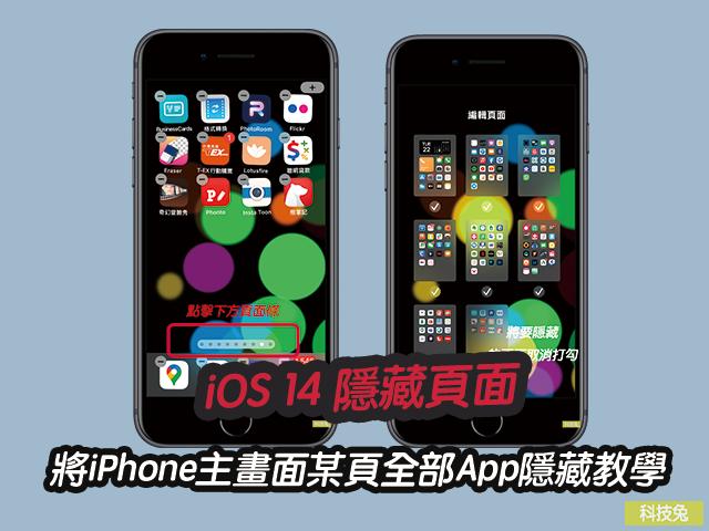 iPhone iOS 14 隱藏頁面