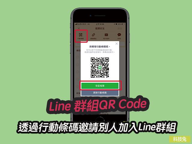 Line 群組QR Code