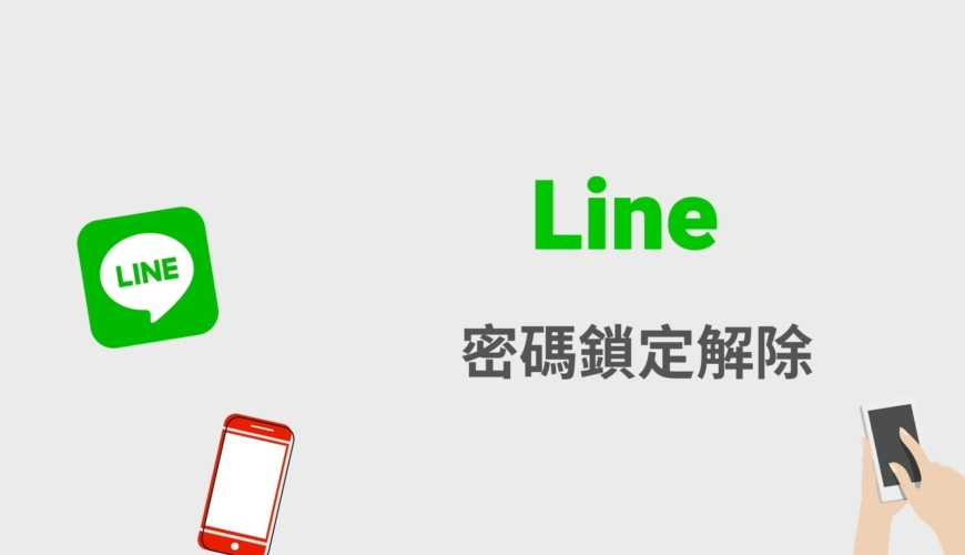 Line 怎麼用密碼鎖住跟解除?Line App 螢幕鎖定密碼不讓人偷看!教學