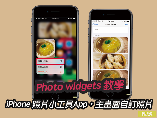 iPhoto widgets,iPhone 照片小工具App