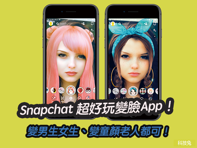 snapchat變臉app