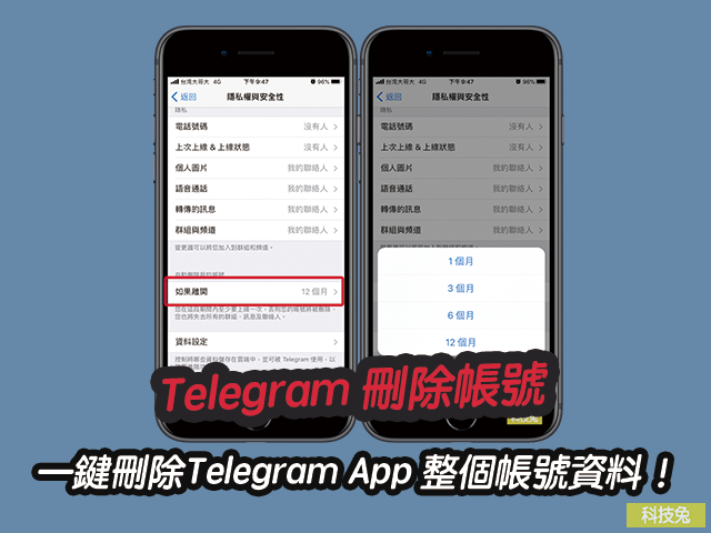 Telegram刪除帳號