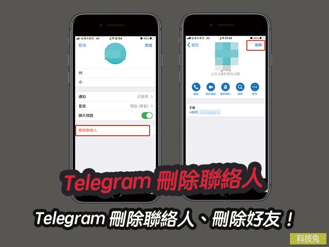 Telegram 刪除聯絡人、刪除好友