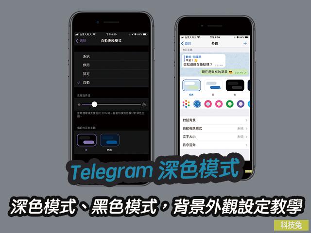 Telegram 深色模式