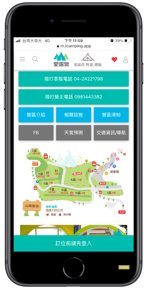 愛露營 App