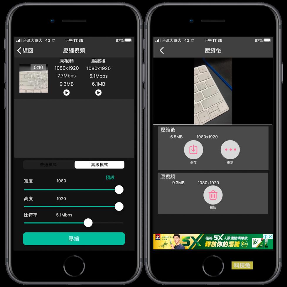 視頻壓縮器App!iPhone快速壓縮影片大小