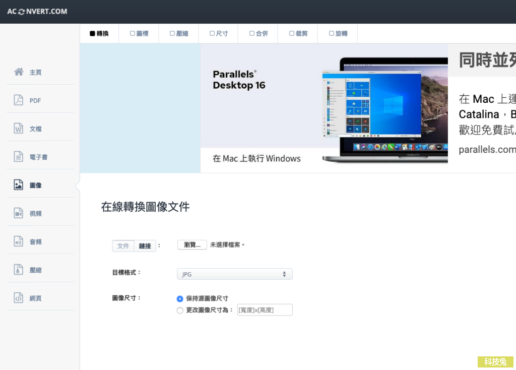 Aconvert:WebP圖片轉檔成PNG、JPEG格式