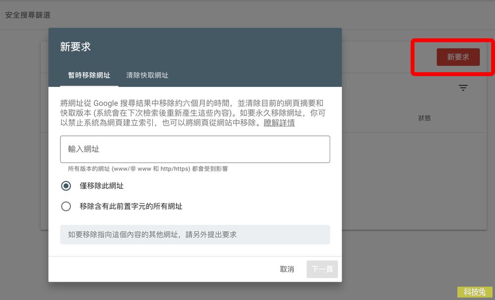 將網頁網址從Google Search搜尋引擎中移除