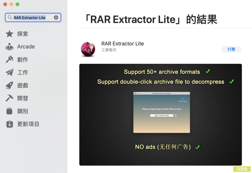 MAC解壓縮檔案?RAR Extractor Lite