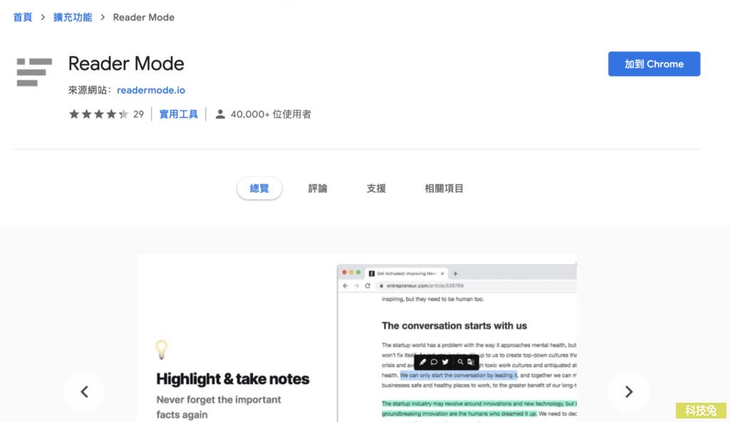 Reader Mode 無廣告閱讀模式