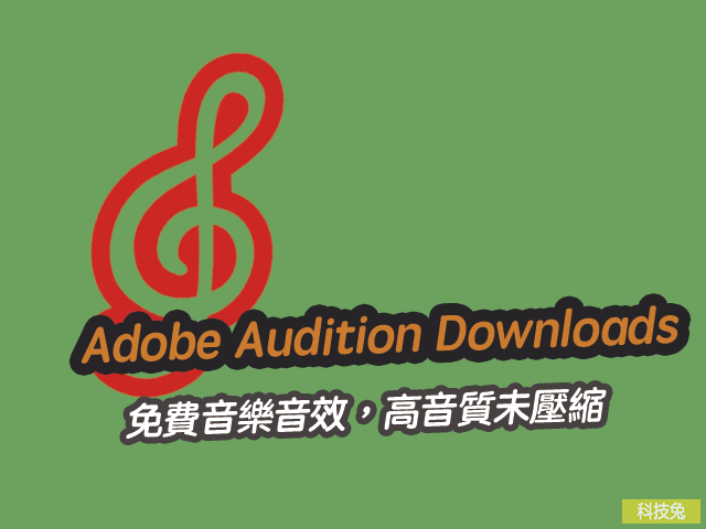Adobe Audition Downloads 免費音樂音效,